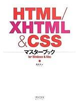 HTML/XHTML & CSSマスターブック