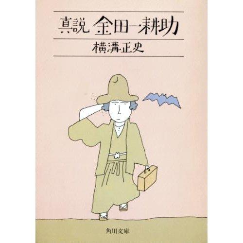 真説金田一耕助 (角川文庫 緑 304-63)の詳細を見る