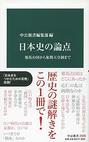 日本史の論点-邪馬台国から象徴天皇制まで