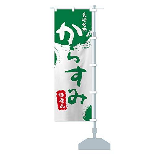 からすみ のぼり旗 サイズ選べます(ジャンボ90x270cm 右チチ)