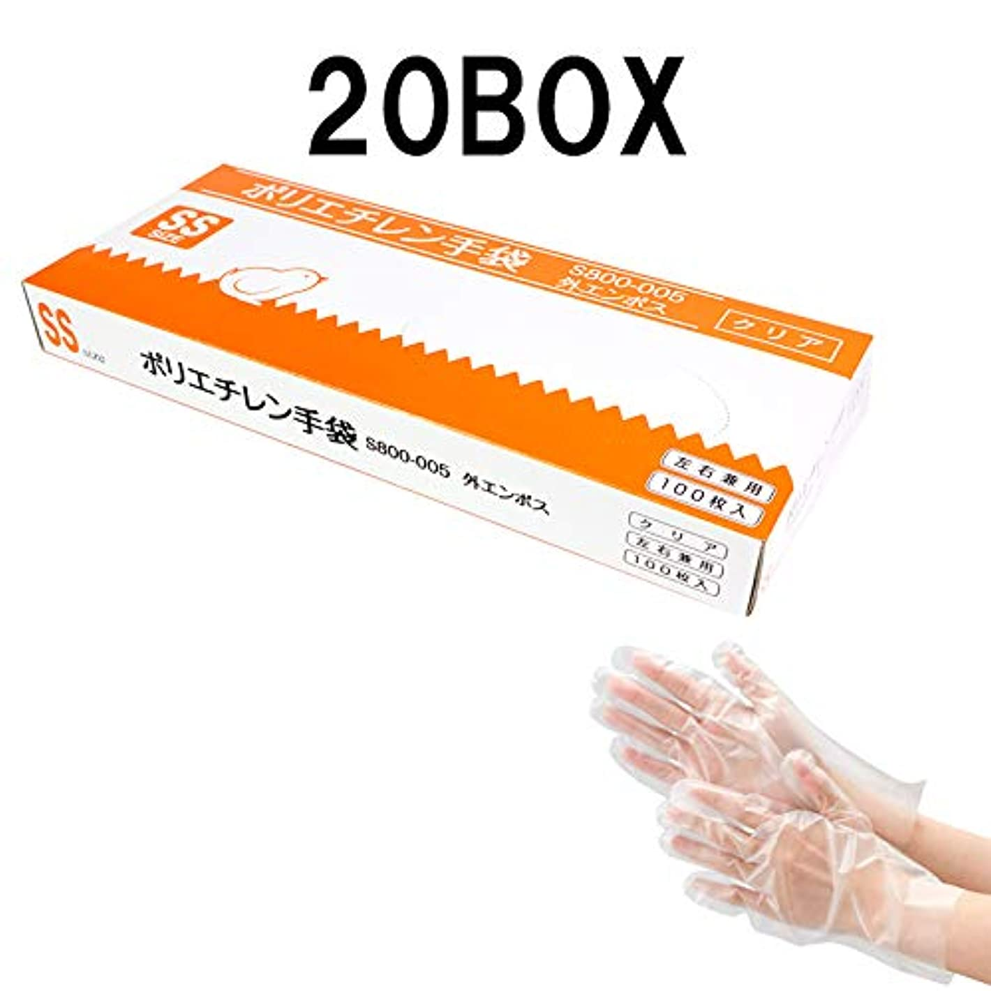 補正ドレス期間(2000枚) 使い捨て ポリエチレン手袋 SSサイズ 100枚入り×20BOX クリア色 左右兼用 外エンボス 食品衛生法適合品