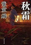 秋霜 (祥伝社文庫) 画像