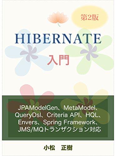 Hibernate入門: JPAModelGen、MetaModel、QueryDsl、Criteria API、HQL、Envers、Spring Framework、JMS/MQトランザクション対応:第2版 Javaフレームワーク入門