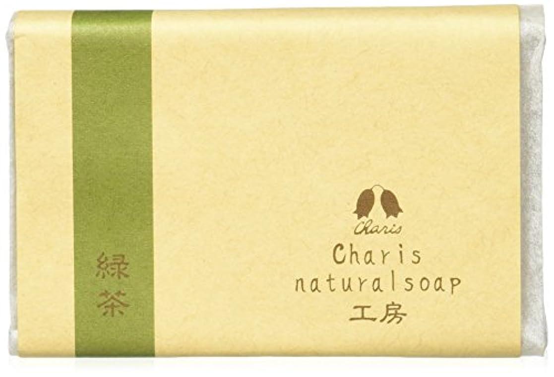 測定密度全滅させるカリス ナチュラルソープ工房 緑茶石鹸 90g [コールドプロセス製法]