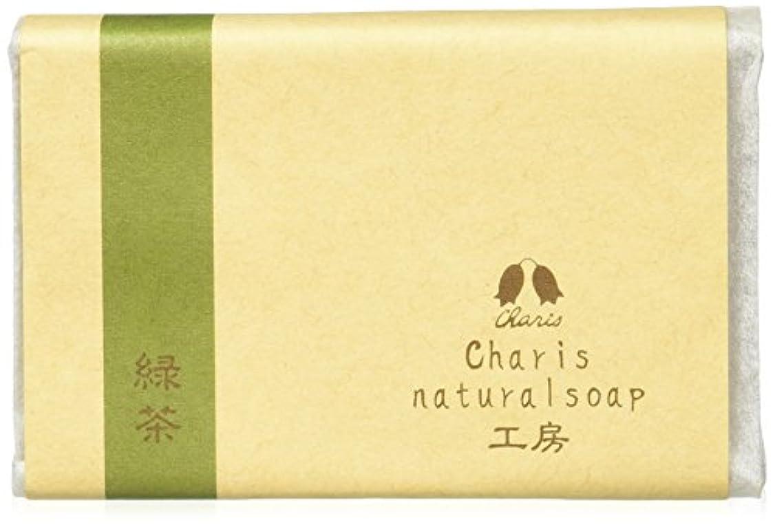 解く形式侵入するカリス ナチュラルソープ工房 緑茶石鹸 90g [コールドプロセス製法]