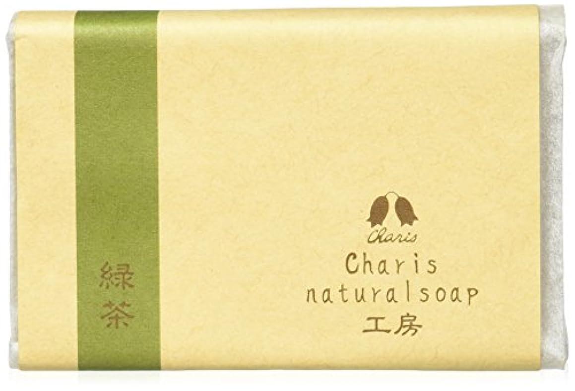 自己尊重スイングフラッシュのように素早くカリス ナチュラルソープ工房 緑茶石鹸 90g [コールドプロセス製法]