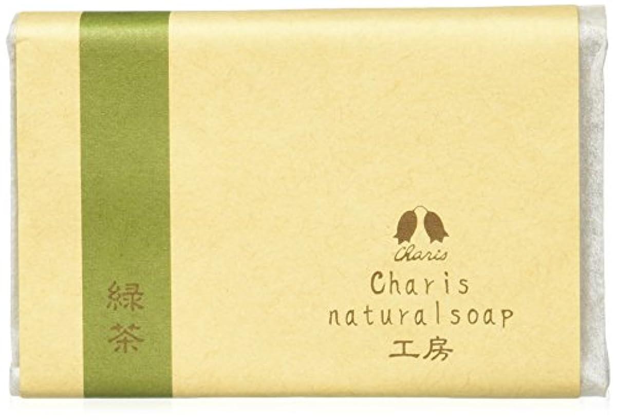 不潔塊望ましいカリス ナチュラルソープ工房 緑茶石鹸 90g [コールドプロセス製法]