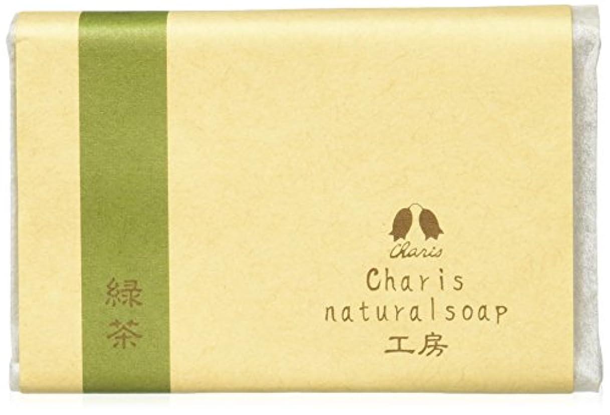 振るブレース豪華なカリス ナチュラルソープ工房 緑茶石鹸 90g [コールドプロセス製法]