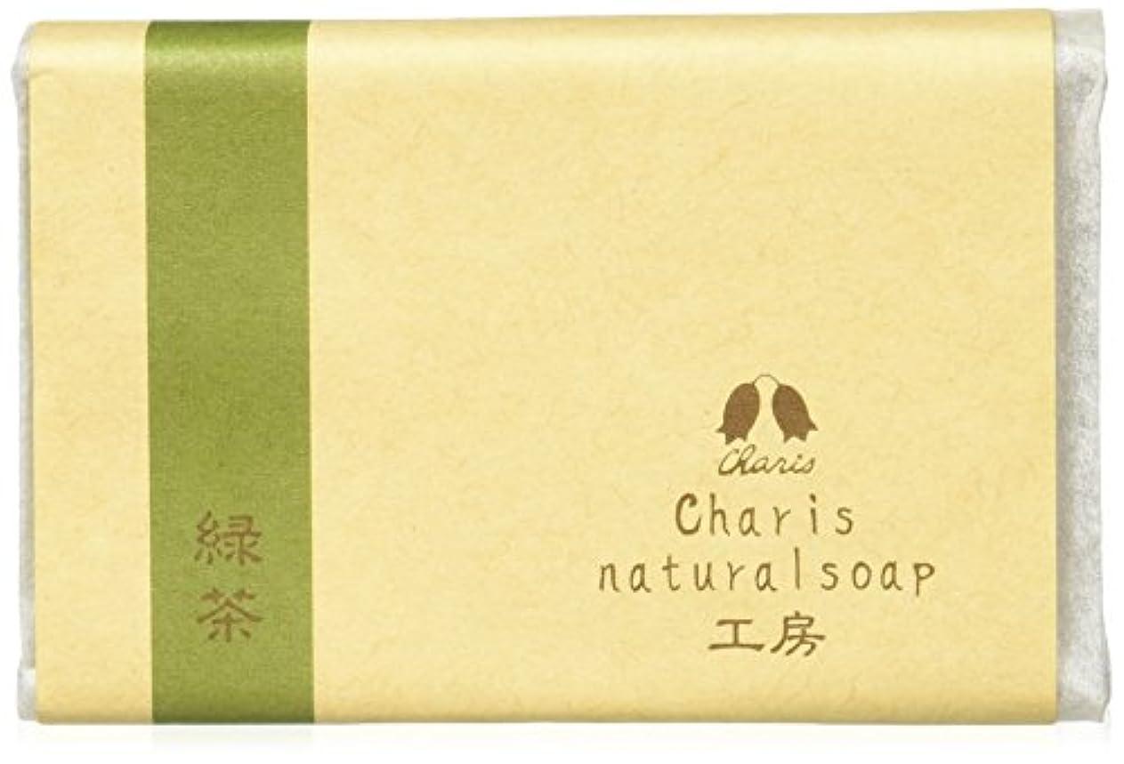 第二に広告器用カリス ナチュラルソープ工房 緑茶石鹸 90g [コールドプロセス製法]