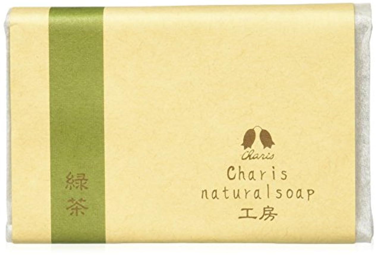 スイ傾向があります動的カリス ナチュラルソープ工房 緑茶石鹸 90g [コールドプロセス製法]