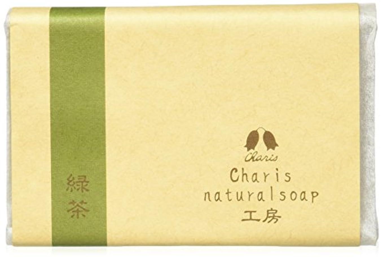 ひもほのめかす望むカリス ナチュラルソープ工房 緑茶石鹸 90g [コールドプロセス製法]