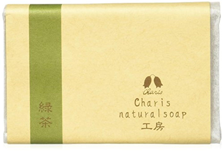贈り物月面体細胞カリス ナチュラルソープ工房 緑茶石鹸 90g [コールドプロセス製法]