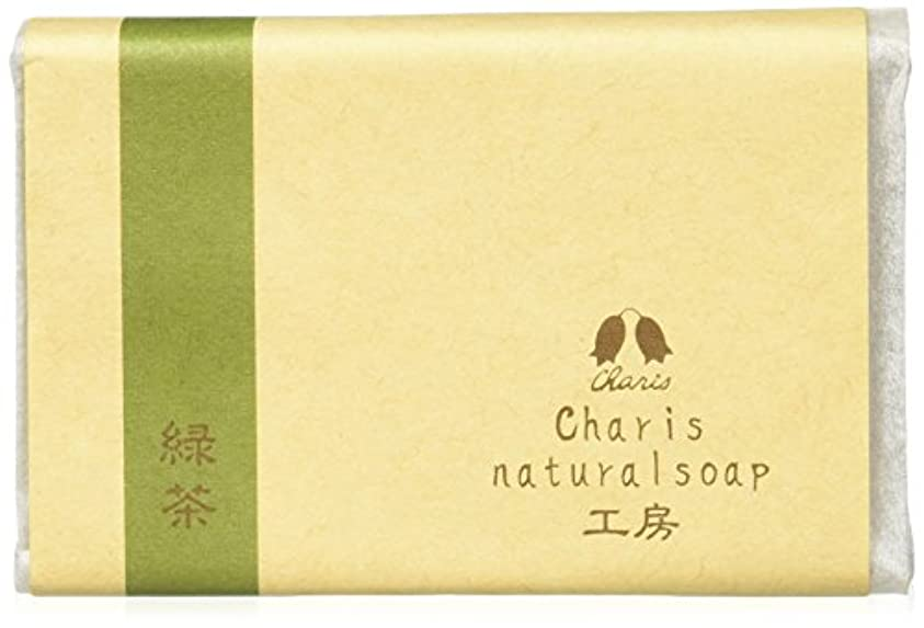 安価なシプリー破滅カリス ナチュラルソープ工房 緑茶石鹸 90g [コールドプロセス製法]