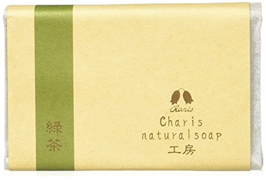 紳士気取りの、きざな可愛い履歴書カリス ナチュラルソープ工房 緑茶石鹸 90g [コールドプロセス製法]