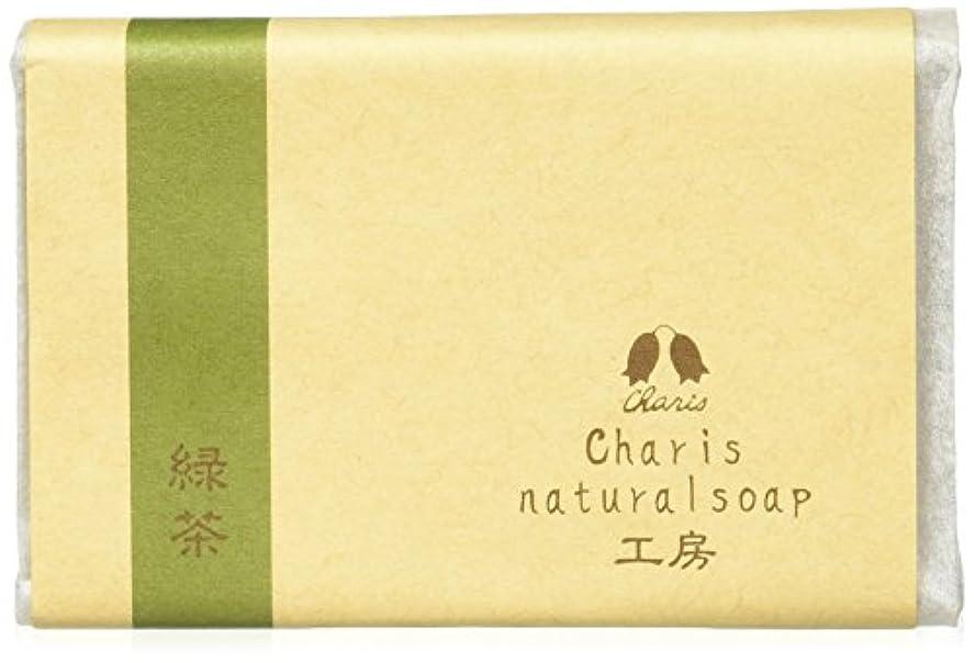 雪拡散する乏しいカリス ナチュラルソープ工房 緑茶石鹸 90g [コールドプロセス製法]
