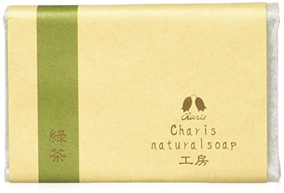 種類構築するラテンカリス ナチュラルソープ工房 緑茶石鹸 90g [コールドプロセス製法]