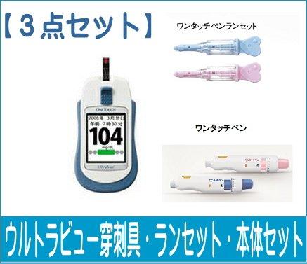 血糖測定器 ワンタッチウルトラビュー 3点セット