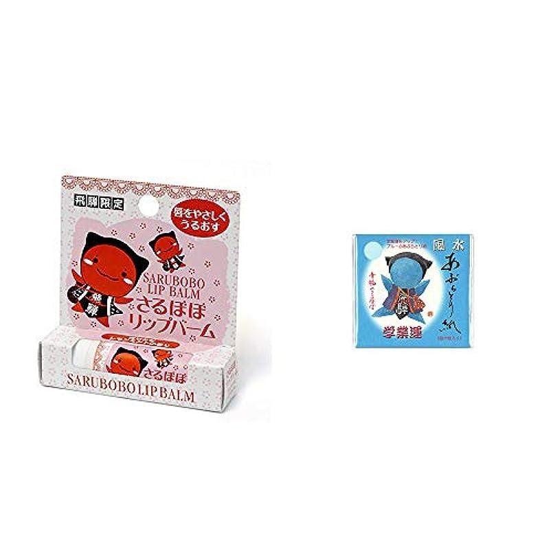 提供するご飯カブ[2点セット] さるぼぼ リップバーム(4g) ?さるぼぼ 風水あぶらとり紙【ブルー】