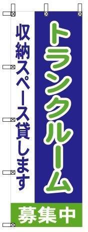 のぼり旗[0500001]トランクルーム