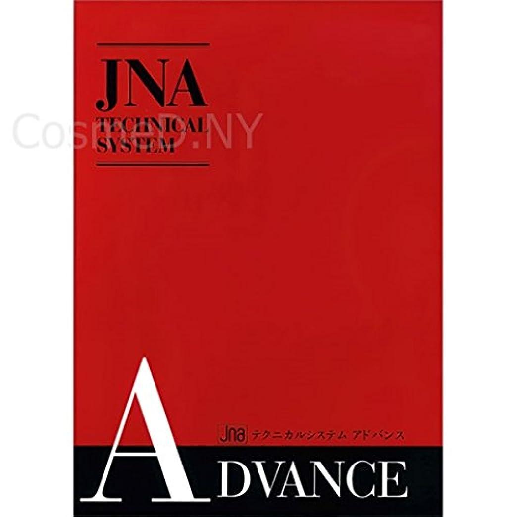 検査落花生深めるJNAオフィシャル、テキスト JNAテクニカルシステム アドバンス【JNAオフィシャル、テキスト?DVD】