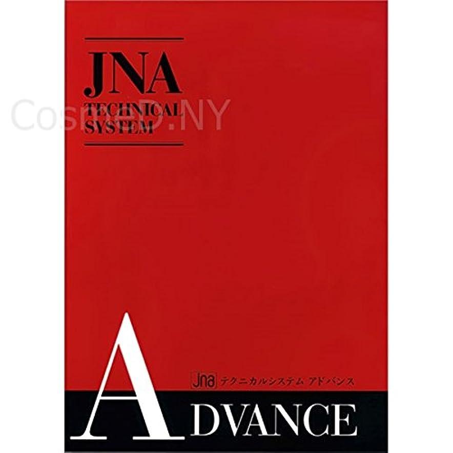 JNAオフィシャル、テキスト JNAテクニカルシステム アドバンス【JNAオフィシャル、テキスト?DVD】