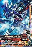ガンバライジング/ライダータイム1弾/RT1-051 仮面ライダーマッドローグ R