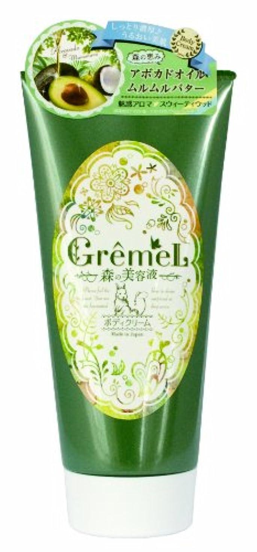 バック最小化するお香グレーメル 森の美容液 ボディクリーム 150g