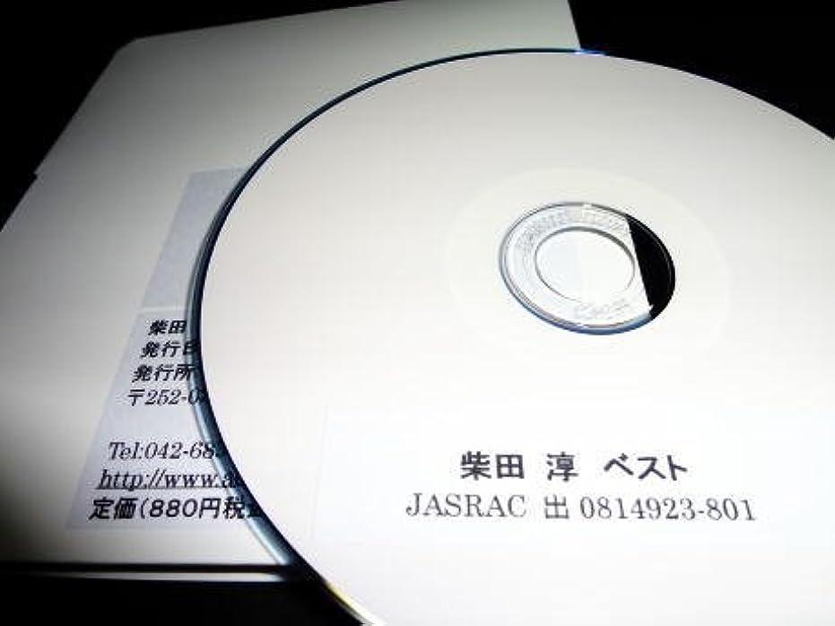 ギターコード譜シリーズ(CD-R版)/柴田 淳 ベスト(全69曲収録)