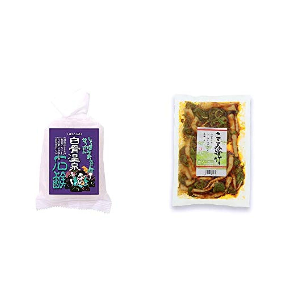 締めるつば不誠実[2点セット] 信州 白骨温泉石鹸(80g)?こごみ笹竹(250g)
