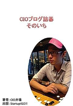 [井場 悠史]のCIOブログ詰碁: そのいち