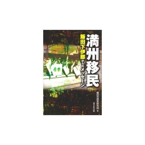 満州移民―飯田下伊那からのメッセージ