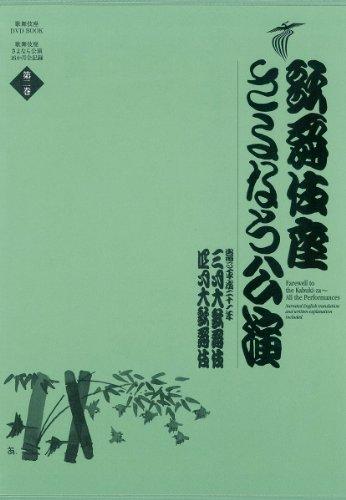 歌舞伎座さよなら公演 三月大歌舞伎/四月大歌舞伎 (歌舞伎座DVD BOOK)