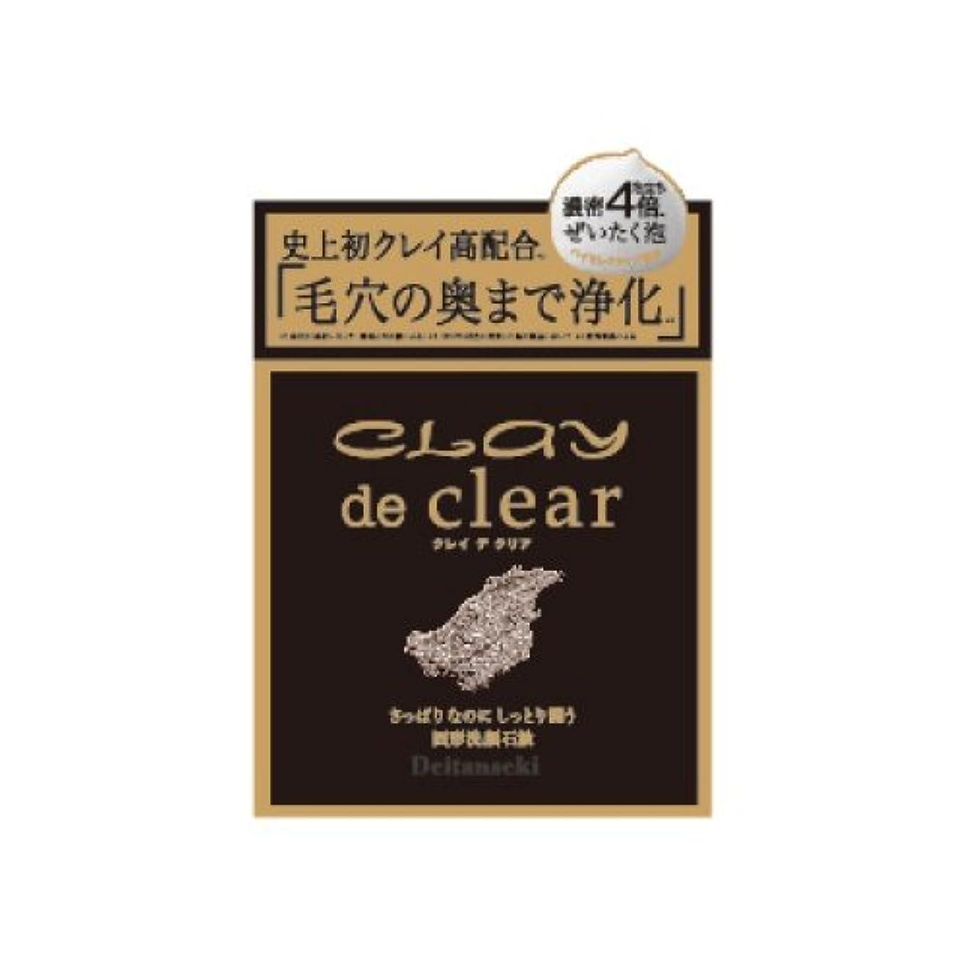 コンソール粉砕する寝室を掃除するペリカン石鹸 クレイ デ クリア フェイシャルソープ 80g