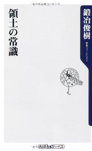 領土の常識 (角川oneテーマ21)の詳細を見る