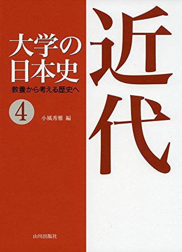 大学の日本史―教養から考える歴史へ〈4〉近代の詳細を見る