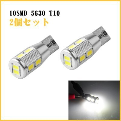 [SUPAREE]超高輝度T10 10SMD 5630Chip CANBUS キャンセラー内蔵 2個セット PCB基盤ベース 高輝度320ルーメン 色温度5500K ベンツ BMW フォルクスワーゲン AUDI 10連LED Suparee