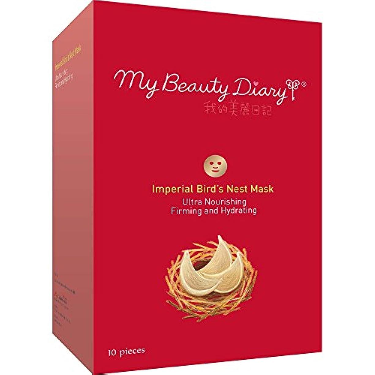 モニターネックレス夜間My Beauty Diary - Imperial Nest Facial Mask