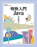 明快入門 Java (林晴比古実用マスターシリーズ)