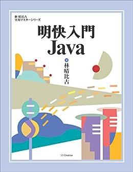 [林 晴比古]の明快入門 Java (林晴比古実用マスターシリーズ)