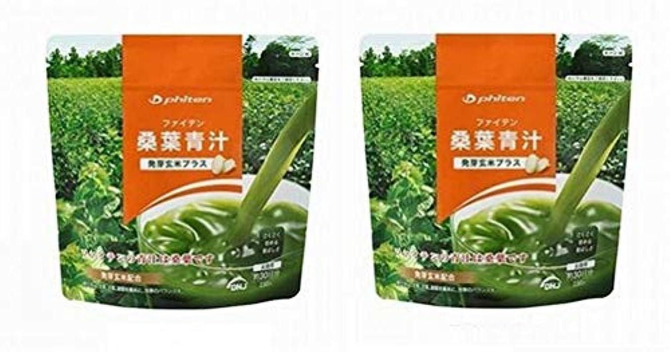 情報センサーランクファイテン(phiten) 桑葉青汁 発芽玄米プラスセット230g×2個セット