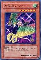 遊戯王カード 疾風鳥人ジョー EOJ-JP012N