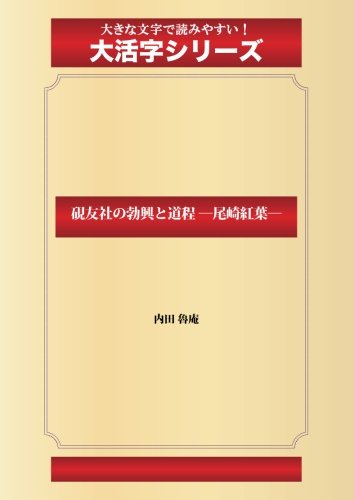 硯友社の勃興と道程 ─尾崎紅葉─(ゴマブックス大活字シリーズ)