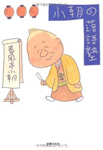 小朝の落語塾の詳細を見る