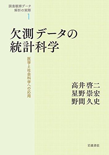欠測データの統計科学――医学と社会科学への応用 (調査観察データ解析の実際 第1巻)の詳細を見る