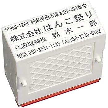ゴム印 住所印/セパレートスタイル 4行合版 62×約29mm / 会社印 [HK090]