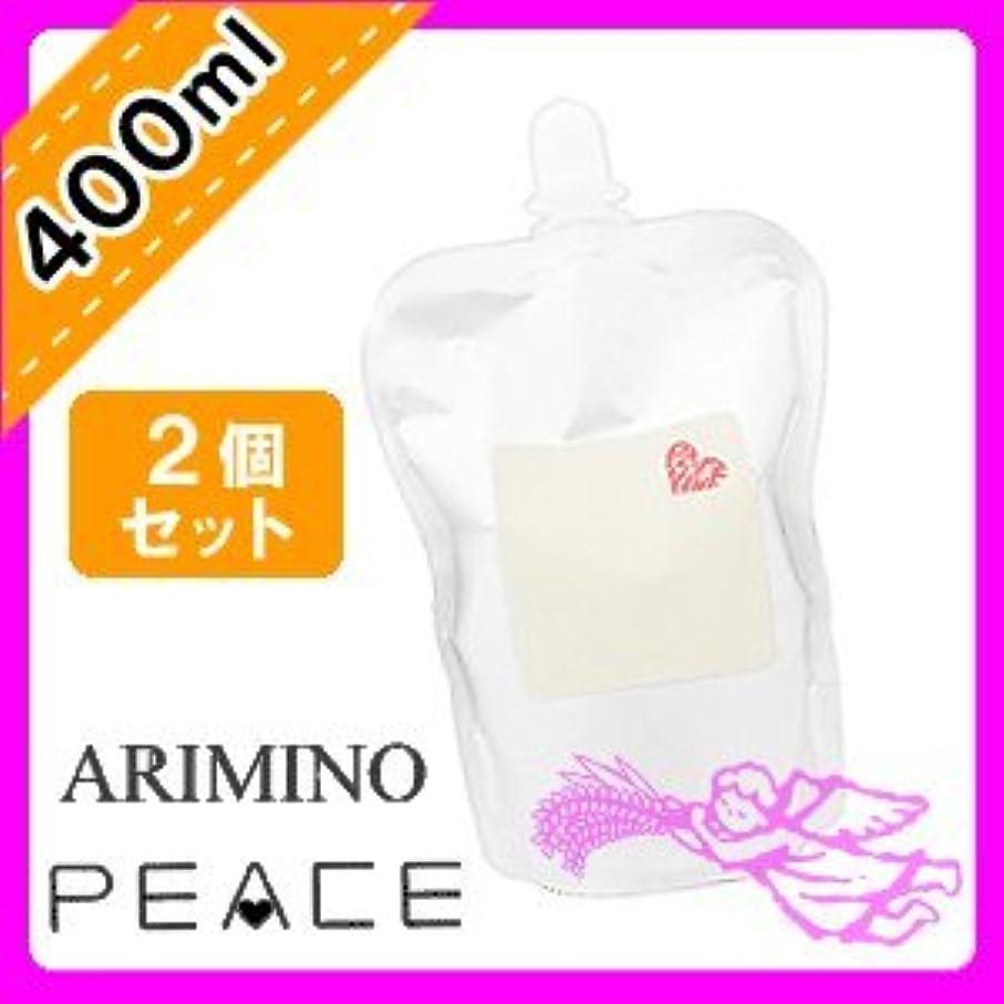 育成野な達成するアリミノ ピース ホイップワックス ナチュラルウェーブ ホイップ400mL ×2個 セット詰め替え用 arimino PEACE