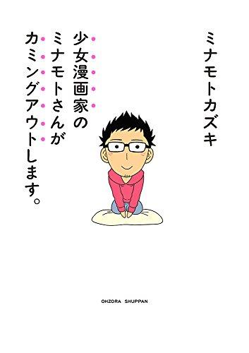 少女漫画家のミナモトさんがカミングアウトします。 (Next comics)の詳細を見る