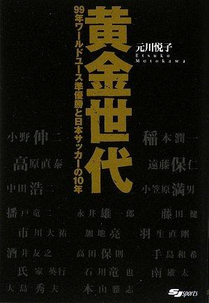 黄金世代—99年ワールドユース準優勝と日本サッカーの10年 (SJ sports)