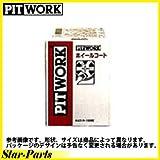 PITWORK(ピットワーク) ホイールコーティング剤 ホイールコートセット KA210-1009E