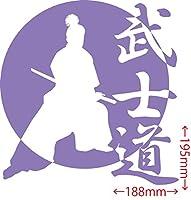 ノーブランド品 カッティングステッカー 武士道・1-3 約195mm×約188mm ラベンダー 薄紫